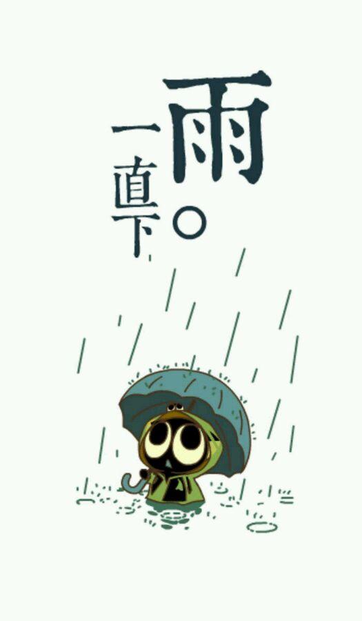 雨一直下~从未停过~你的城市下雨了吗?