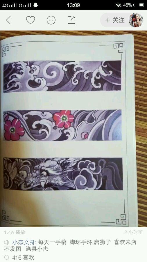 求几个手环的手稿 如图_小纹身吧_百度贴吧图片