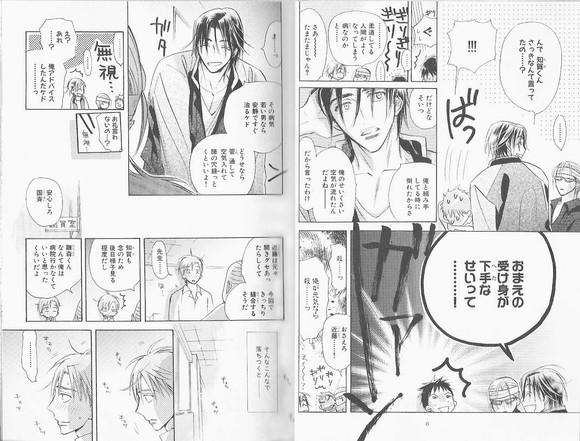 回复:【漫画】生徒会长に忠告
