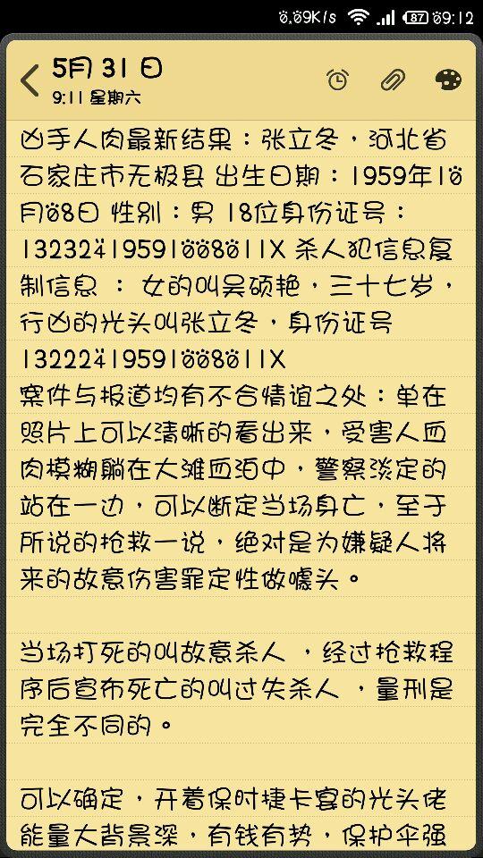 吴硕艳死亡照片