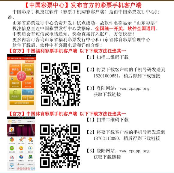 福利彩票手机投注客户端软件app--福彩中心官方发布