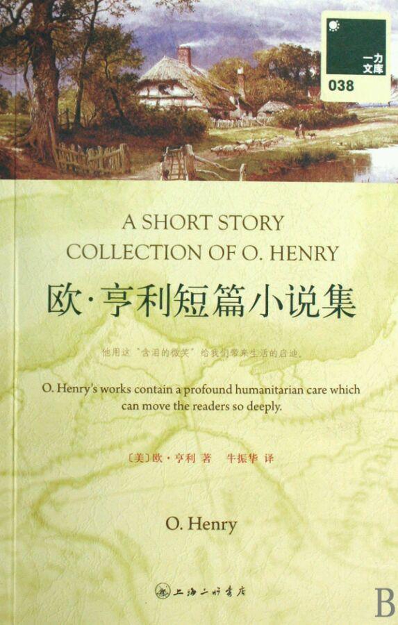 欧亨利短篇小说选的介绍
