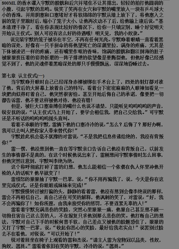 〖bl〗『原创』《暗夜樱花烙》耽美虐身虐心调教-by暗夜风晴