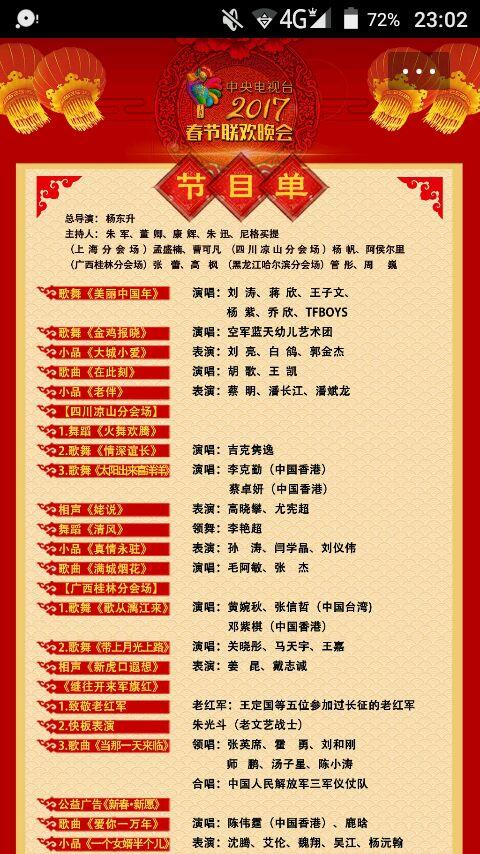 g.e.m.「新闻」01-26丨春晚官方节目单来了图片