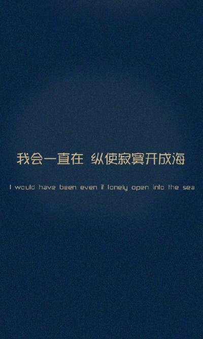 我会一直在,纵使寂寞开成海