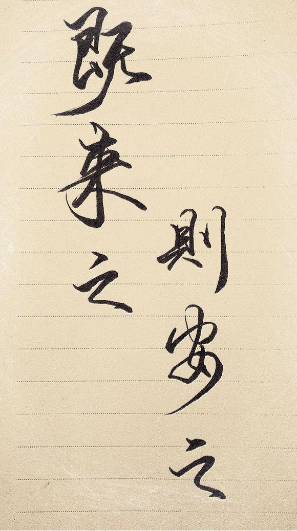 【步步惊心】片尾词,手写图片