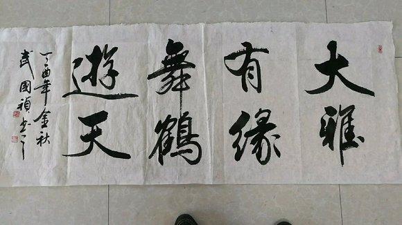 唐山市书法家武国祯先生书法作品图片