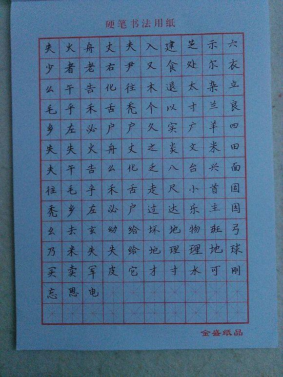 如何练好硬笔楷书_【练字】硬笔练字贴,楷书行书一起练习.