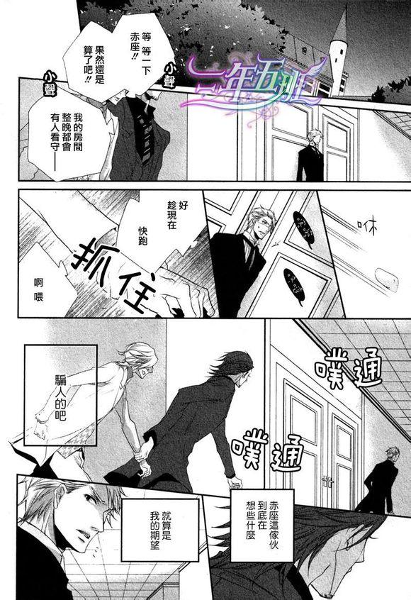 【漫画】相恋于不可思议之国 帅气温油帝王攻x别扭傲娇帝王受