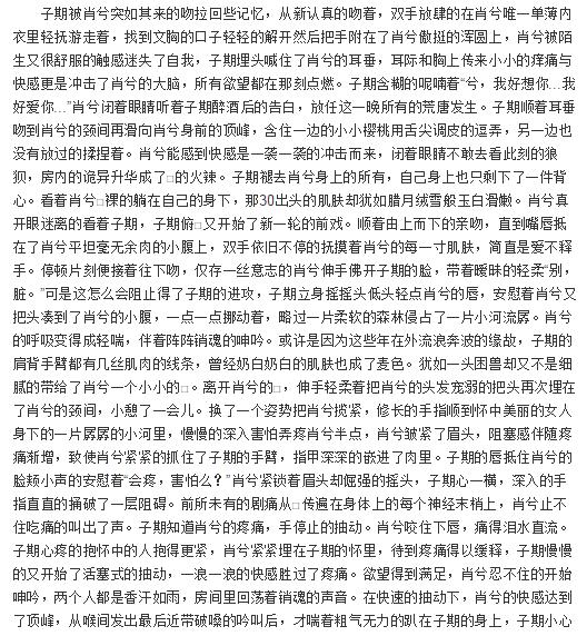 回复:【转载】风肖肖兮遇子期 gl 作者:同心难改的胡耀耀