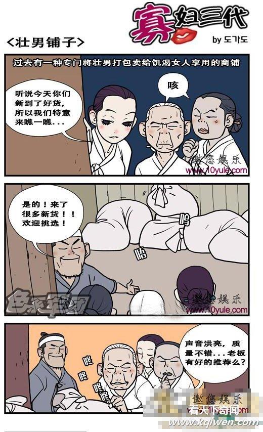 zuoaizishijiaolianshipin_重口味,漫画,求给力