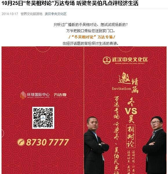 (大家也可关注冬吴相对论官方微信: