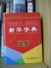 最新新华字典是第几版