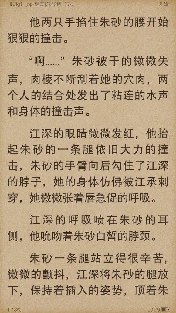 (有偿)【推文】《朱砂痣》np popo朱砂踏着男人的心来