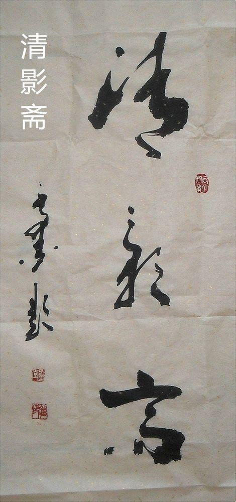李子墨老师,北京市市政府工作,   书法艺术家图片
