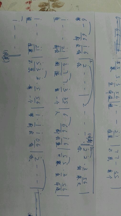 大鱼海棠陶笛简谱图片