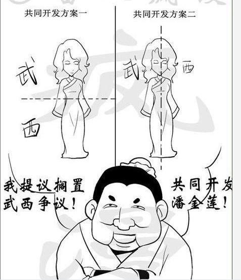 门庆和潘金莲漫画_潘金莲与西门庆邪恶漫画图片