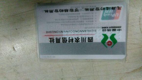 农村信用社的卡在自动取款机输了三次密码给锁了,请问