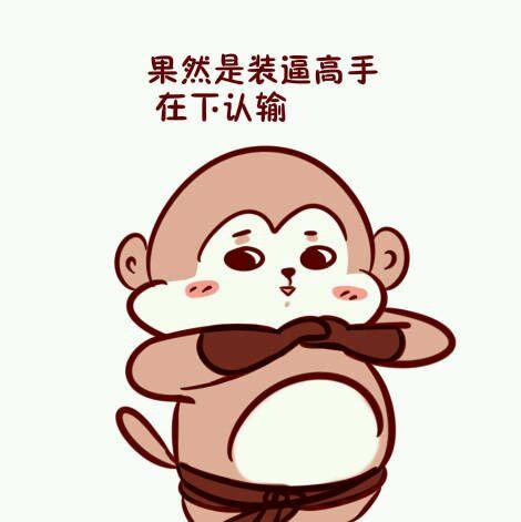 illiam★猴砸表情包图片图片