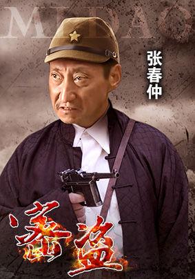 那部v军官电视剧里是大军官欺负汉奸女名字电视剧叫日军台湾电视剧新玫瑰瞳图片