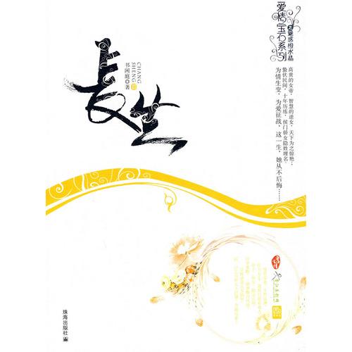 top 143,《长生 Ⅱ》(书闲庭 / 内地原创 / bg) 这文是个坑来着.