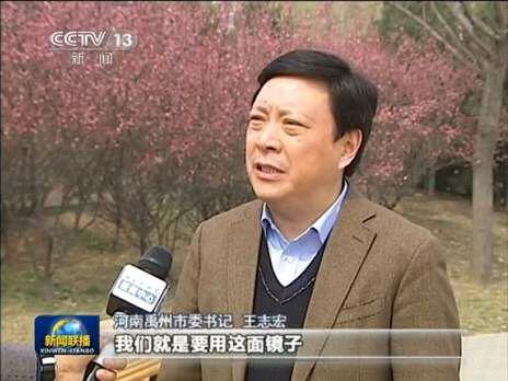王志宏书记禹州市区气喇叭吓人啊 也很给你丢人啊 高清图片