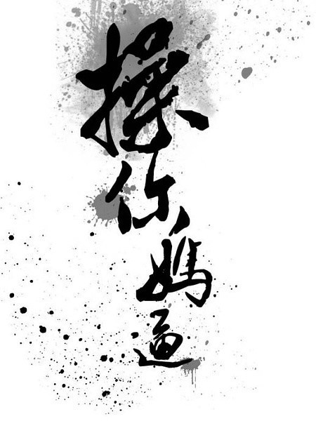 操姝逼影院_回复:广西电视台v5 不想混了吧_2012吧_百度贴吧