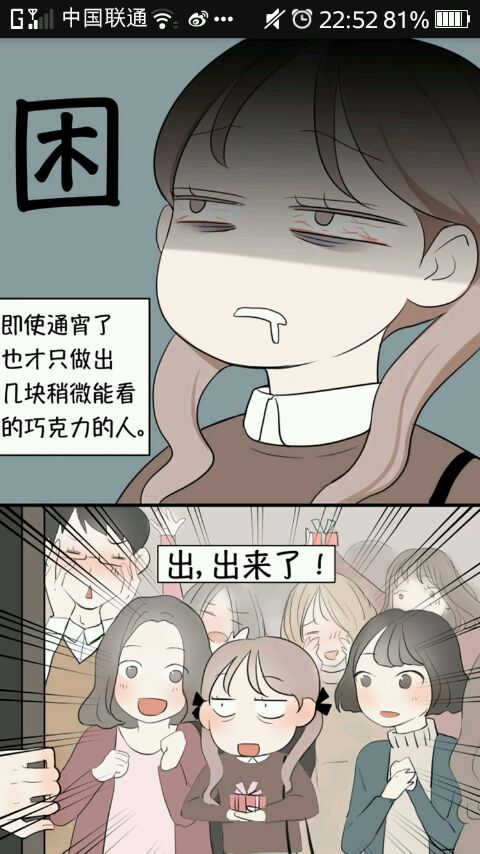 [漫画]单恋大作战_绿帽子小同学吧_百度贴吧图片