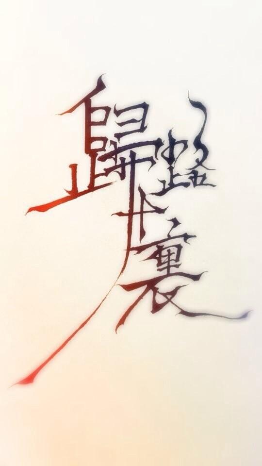 【归路十里】心念念处,便是归处.亲友帮会招人辣!