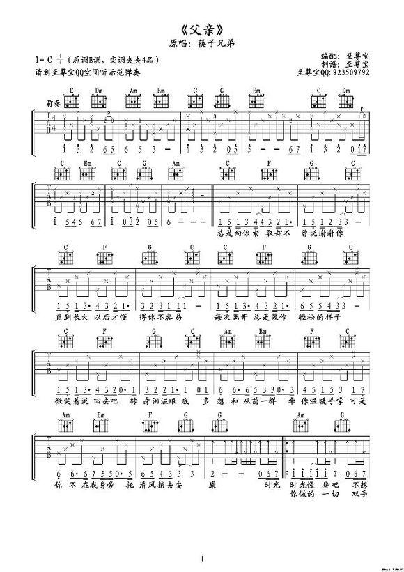 哪个有筷子兄弟《父亲》的吉他简谱啊!图片