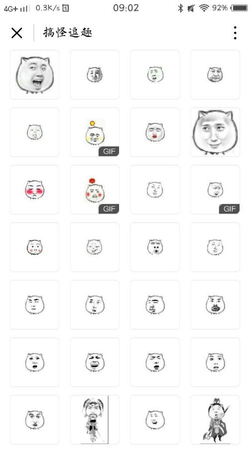 【资源】猥琐猫表情包顶帖纯分享图片