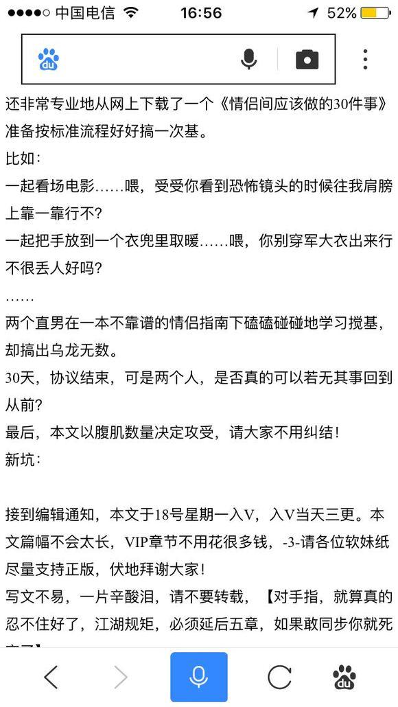 36:协议搅基30天by林知落 和给校草当假男友的日子差不