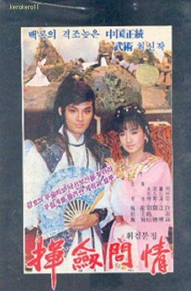 【观景听涛◆图片】07-20《挥剑问情》韩语版和越南语