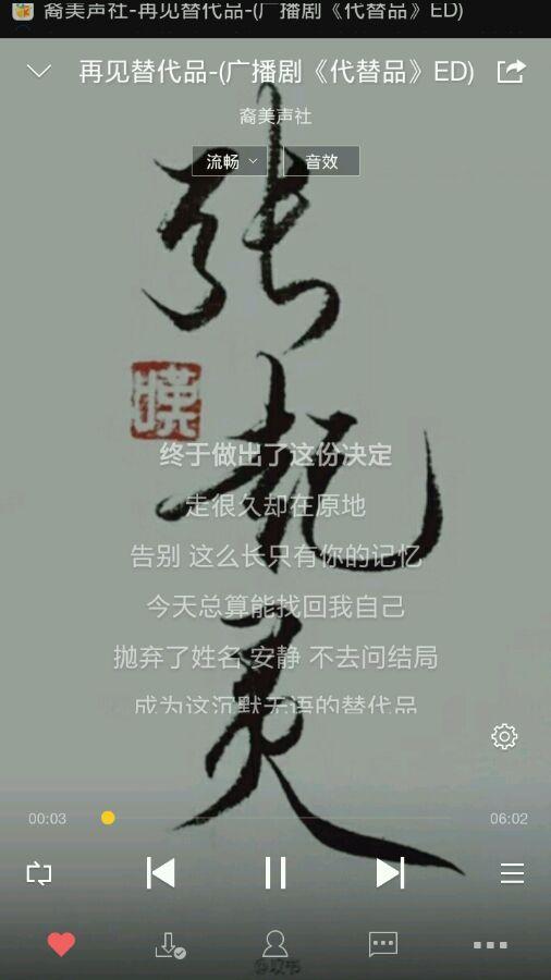 这首歌的小说叫《代替品》作者是于珣尔,挺不错的.