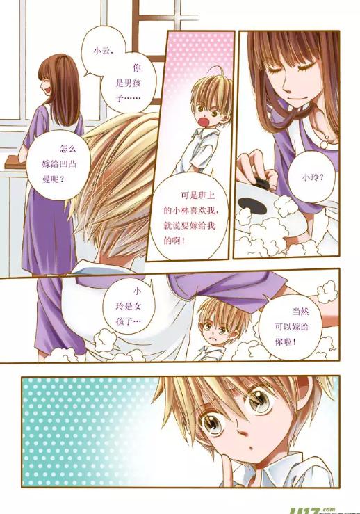 【漫画】关于打pp的