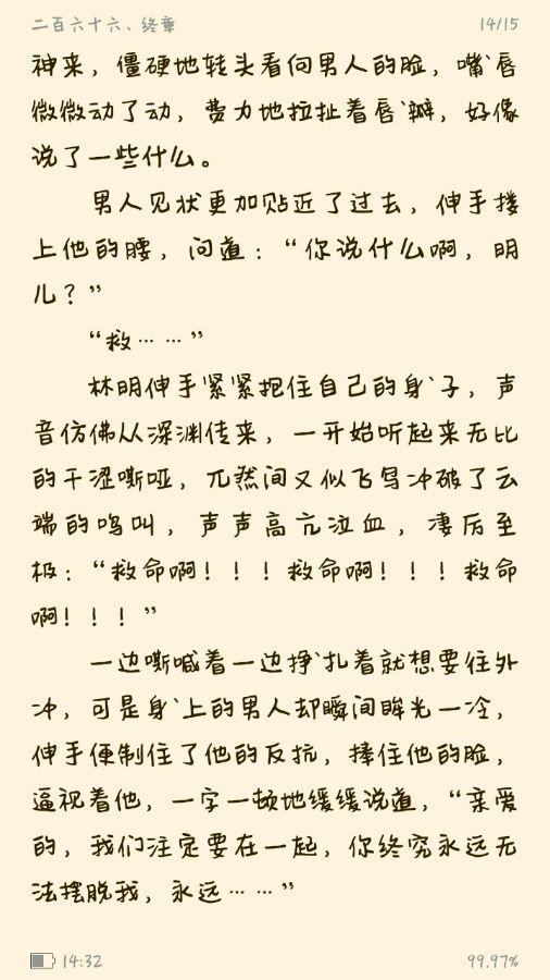 回复:【小说】小说逃爱之男欢非我所愿很黄很暴力