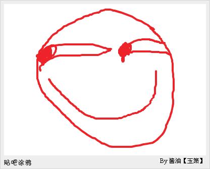【表情】猥琐的百度泡泡斜眼表情高清版和动态版图片图片