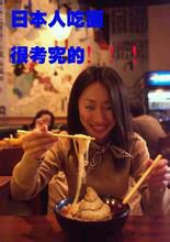 吃日本女人屎的菜