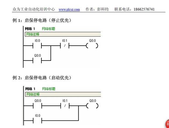 转贴:plc培训,plc编程培训《西门子plc梯形图编程入门图片