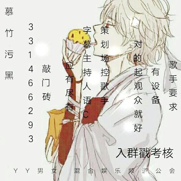 【yy歌会】招贤纳士,污腐歌会欢迎各位大佬