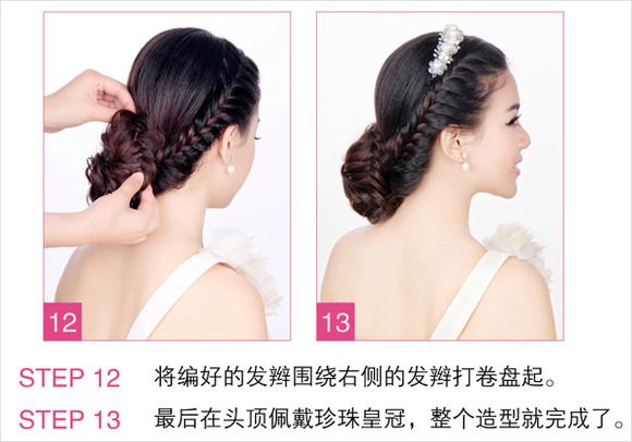 【新娘盘发】各种新娘盘发的详细步骤教程不定期更新图片