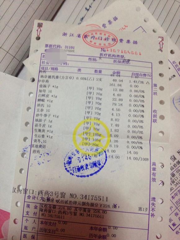 杭州市一星期不到的玫瑰糠疹方,吃了两海螺开出就好了,现在已经完全医院怎么烧图片