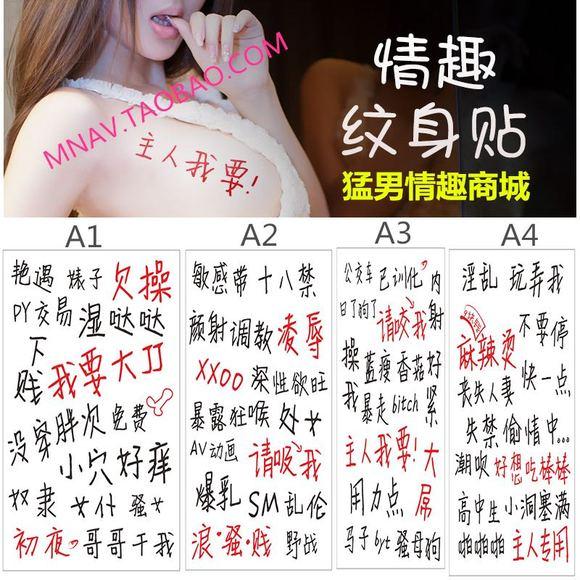 求个情趣纹身贴的货源如下图图片