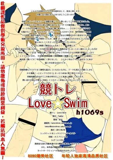 黑夜汉化组京太swim