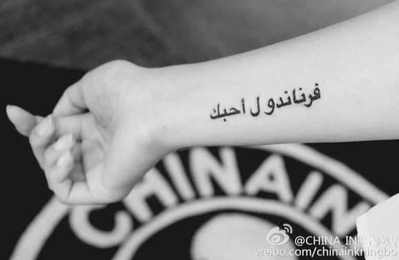 还是喜欢字母的纹身图片