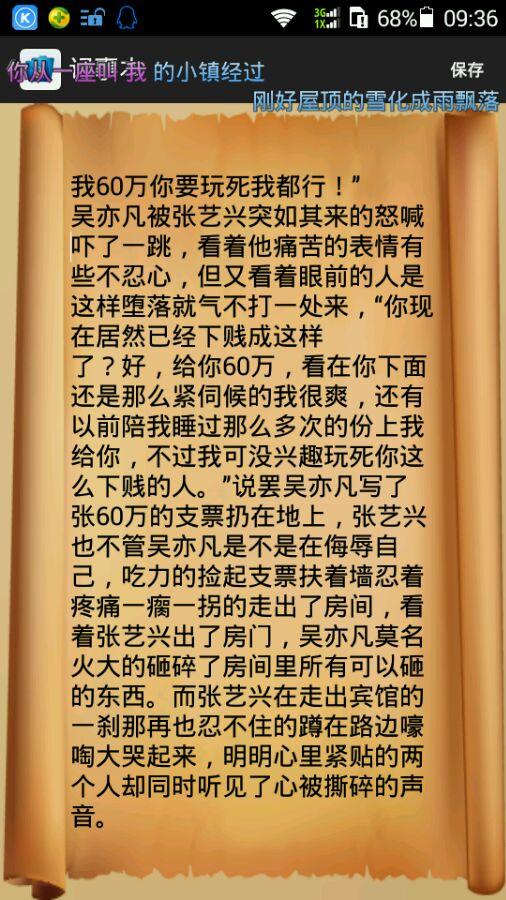 落跑甜��.�9.b9��`&_『exo※改编/150214』【生子】落跑总裁(主繁星‖甜虐
