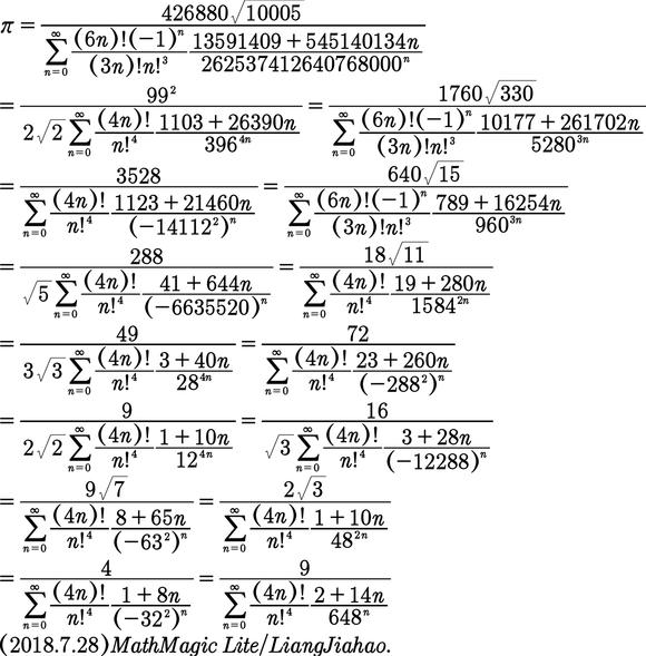 zagjali 开始研究 12 拉马努金控1 丧心病狂 7             这个公式