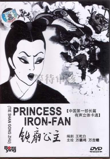 1941年,万氏兄弟,新华联合影业公司,中国 第一部动画长片《 铁扇公主