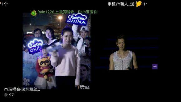 yy 直播 rain 演唱会图片