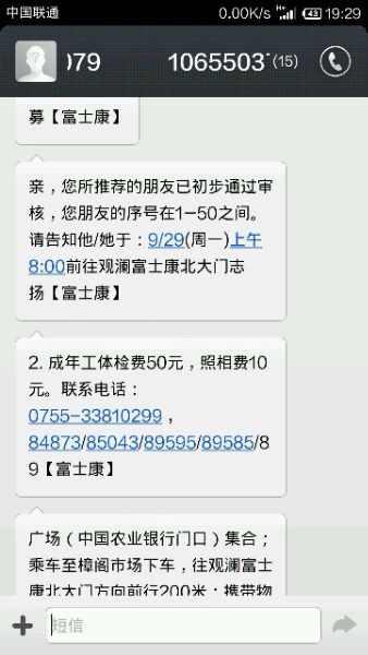 龙华富士康没有问题内部推荐专访:深圳龙华富士康现在,有没有内部推荐?
